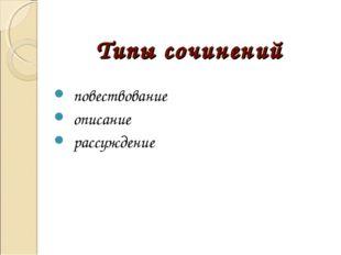 Типы сочинений повествование описание рассуждение