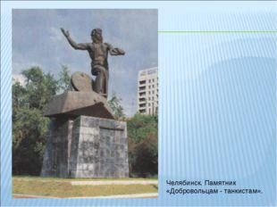 Челябинск. Памятник «Добровольцам - танкистам».