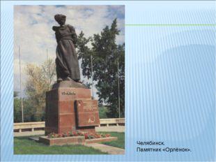 Челябинск. Памятник «Орлёнок».