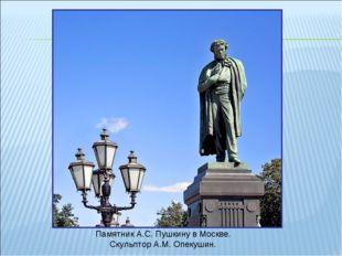 Памятник А.С. Пушкину в Москве. Скульптор А.М. Опекушин.