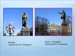 Москва. Скульптор А.М. Опекушин. Санкт - Петербург. Скульптор М.К. Аникушин.
