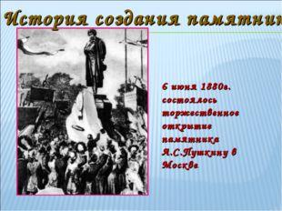 6 июня 1880г. состоялось торжественное открытие памятника А.С.Пушкину в Москв