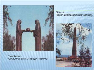 Челябинск . Скульптурная композиция «Память». Одесса. Памятник Неизвестному м