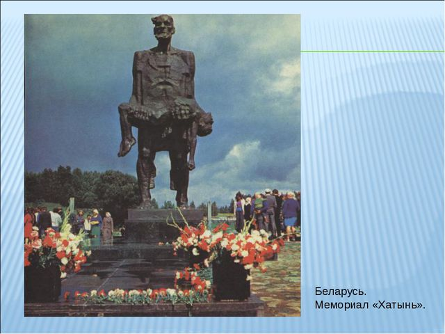 Беларусь. Мемориал «Хатынь».