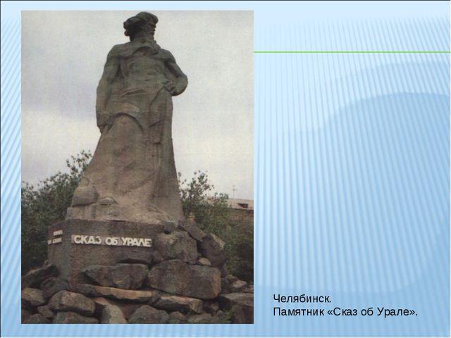 Челябинск. Памятник «Сказ об Урале».