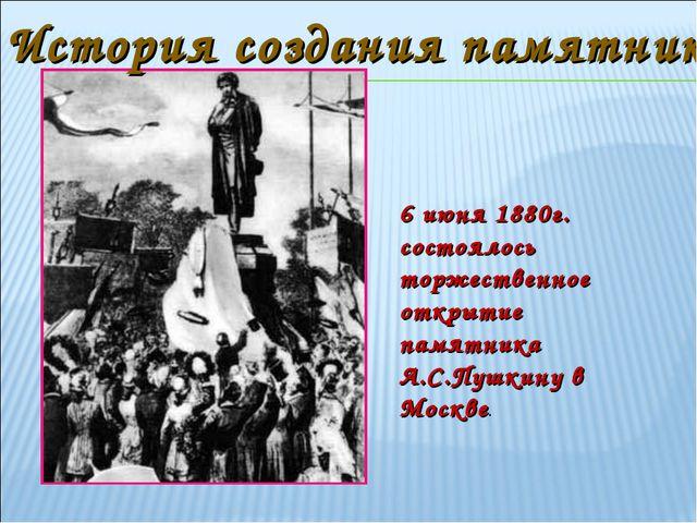 6 июня 1880г. состоялось торжественное открытие памятника А.С.Пушкину в Москв...