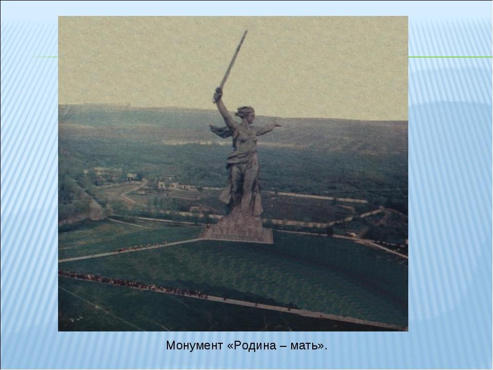 Монумент «Родина – мать».