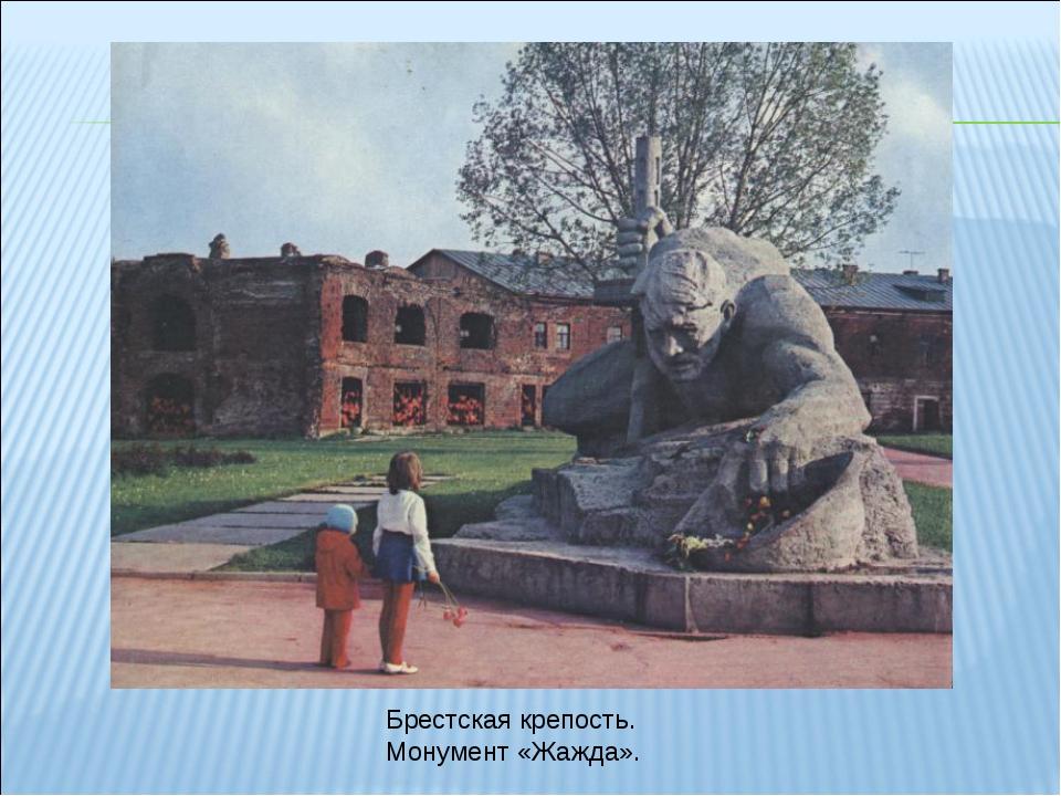 Брестская крепость. Монумент «Жажда».