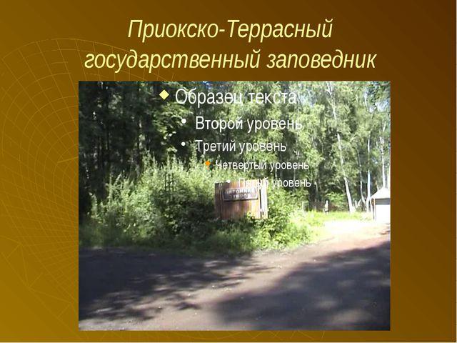 Приокско-Террасный государственный заповедник