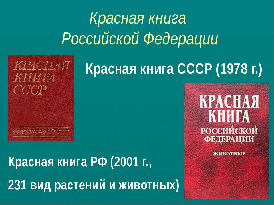 Красная книга Российской Федерации Красная книга СССР (1978 г.) Красная книга...