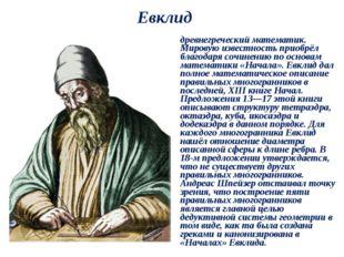 Евклид Евкли́д (300г. дон.э.)— древнегреческий математик. Мировую известн