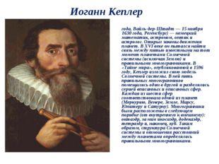 Иоганн Кеплер Ио́ганн Ке́плер (27 декабря 1571 года, Вайль-дер-Штадт— 15 ноя