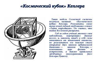 «Космический кубок» Кеплера Такая модель Солнечной системы получила название