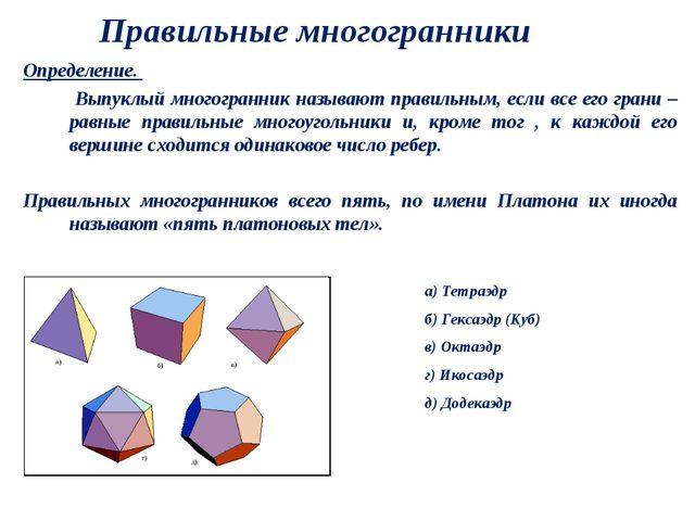 Правильные многогранники Определение. Выпуклый многогранник называют правильн...