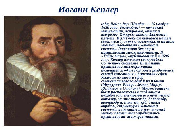 Иоганн Кеплер Ио́ганн Ке́плер (27 декабря 1571 года, Вайль-дер-Штадт— 15 ноя...
