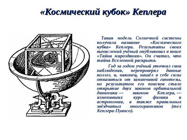 «Космический кубок» Кеплера Такая модель Солнечной системы получила название...