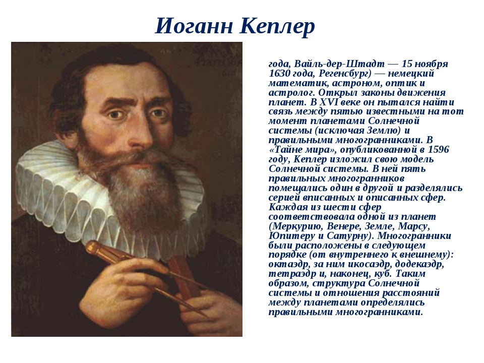 a biography and life work of johannes kepler a german astronomer Johannes kepler supported the heliocentric theory by nicolas copernicus, defending it in his first major work, mysterium cosmographicum (1596) using brahe's data, between 1609 and 1619 kepler developed his three laws of planetary motion in astronomia nova and harmonices mundi.