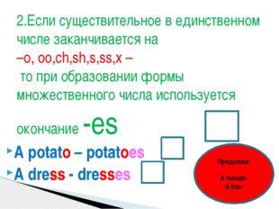 A potato – potatoes A dress - dresses 2.Если существительное в единственном ч