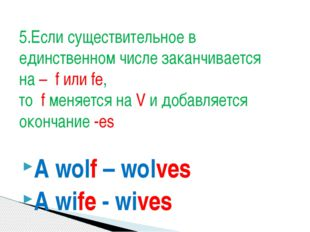 A wolf – wolves A wife - wives 5.Если существительное в единственном числе за