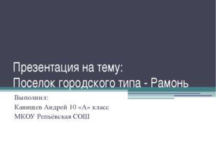 Презентация на тему: Поселок городского типа - Рамонь Выполнил: Канищев Андре