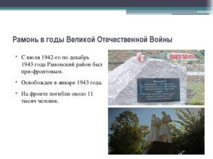 Рамонь в годы Великой Отечественной Войны С июля 1942-го по декабрь 1943 года