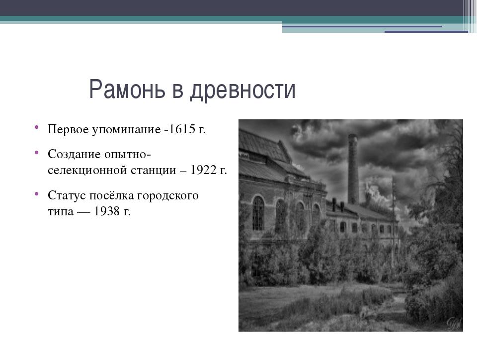 Рамонь в древности Первое упоминание -1615 г. Создание опытно-селекционной с...