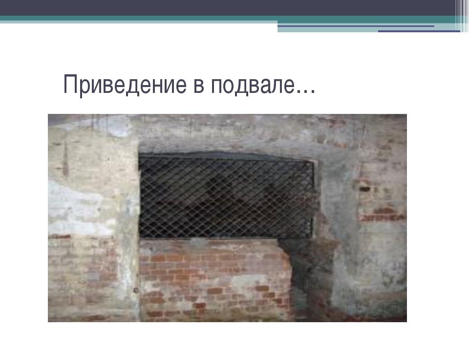 Приведение в подвале…