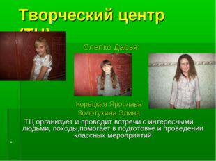 Творческий центр (ТЦ) Слепко Дарья Корецкая Ярослава Золотухина Элина ТЦ орга
