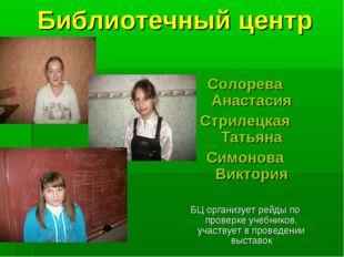 Библиотечный центр (БЦ) Солорева Анастасия Стрилецкая Татьяна Симонова Виктор