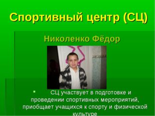 Спортивный центр (СЦ) Николенко Фёдор СЦ участвует в подготовке и проведении