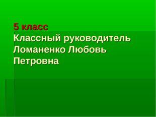 5 класс Классный руководитель Ломаненко Любовь Петровна