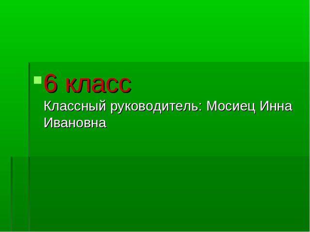 6 класс Классный руководитель: Мосиец Инна Ивановна