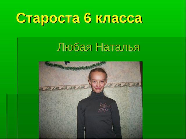 Староста 6 класса Любая Наталья