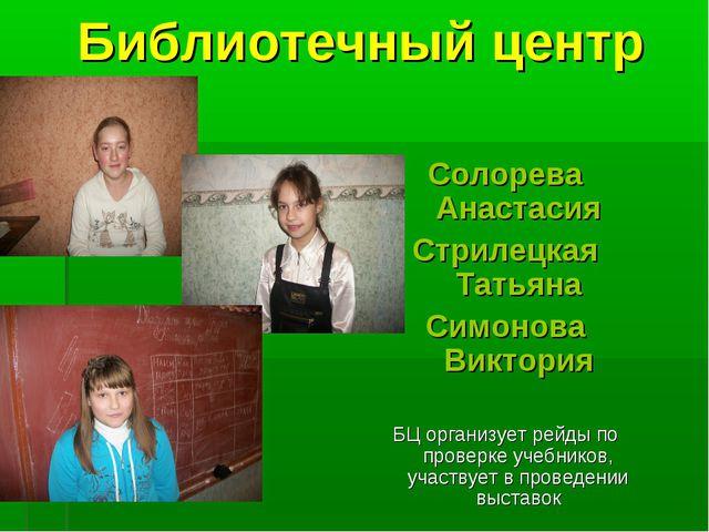 Библиотечный центр (БЦ) Солорева Анастасия Стрилецкая Татьяна Симонова Виктор...