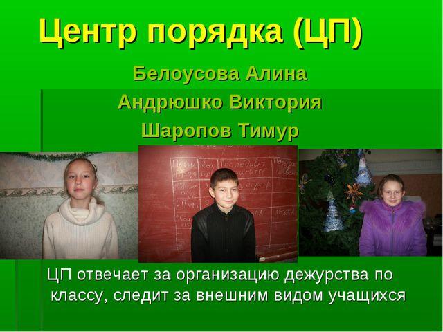 Центр порядка (ЦП) Белоусова Алина Андрюшко Виктория Шаропов Тимур ЦП отвечае...