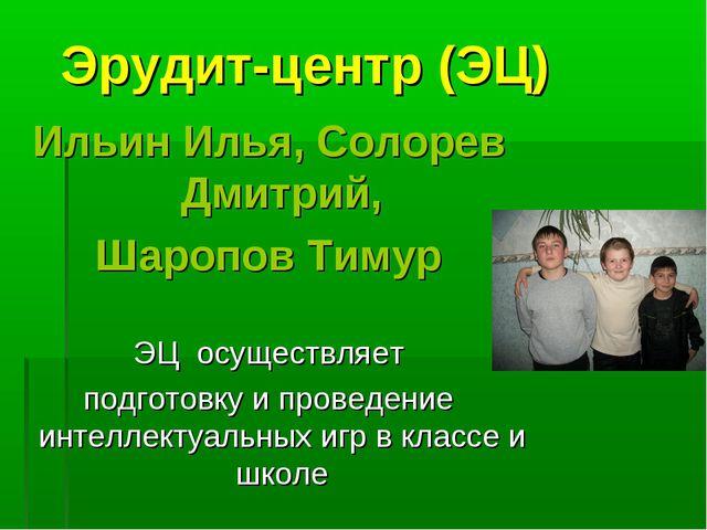 Эрудит-центр (ЭЦ) Ильин Илья, Солорев Дмитрий, Шаропов Тимур ЭЦ осуществляет...