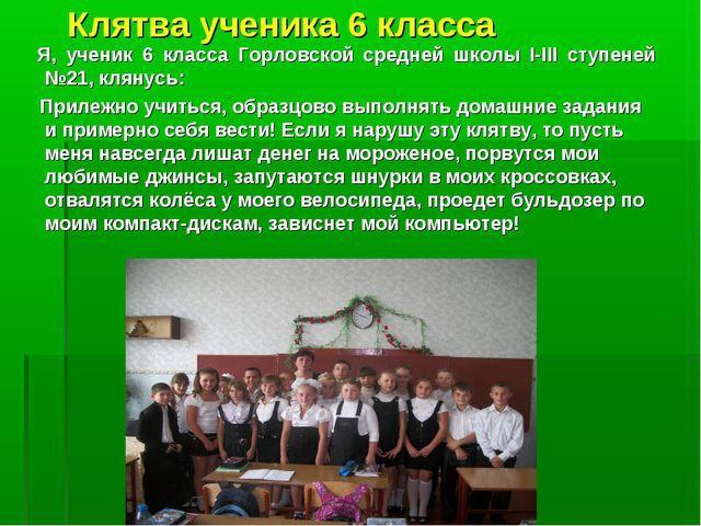 Клятва ученика 6 класса Я, ученик 6 класса Горловской средней школы I-III сту...