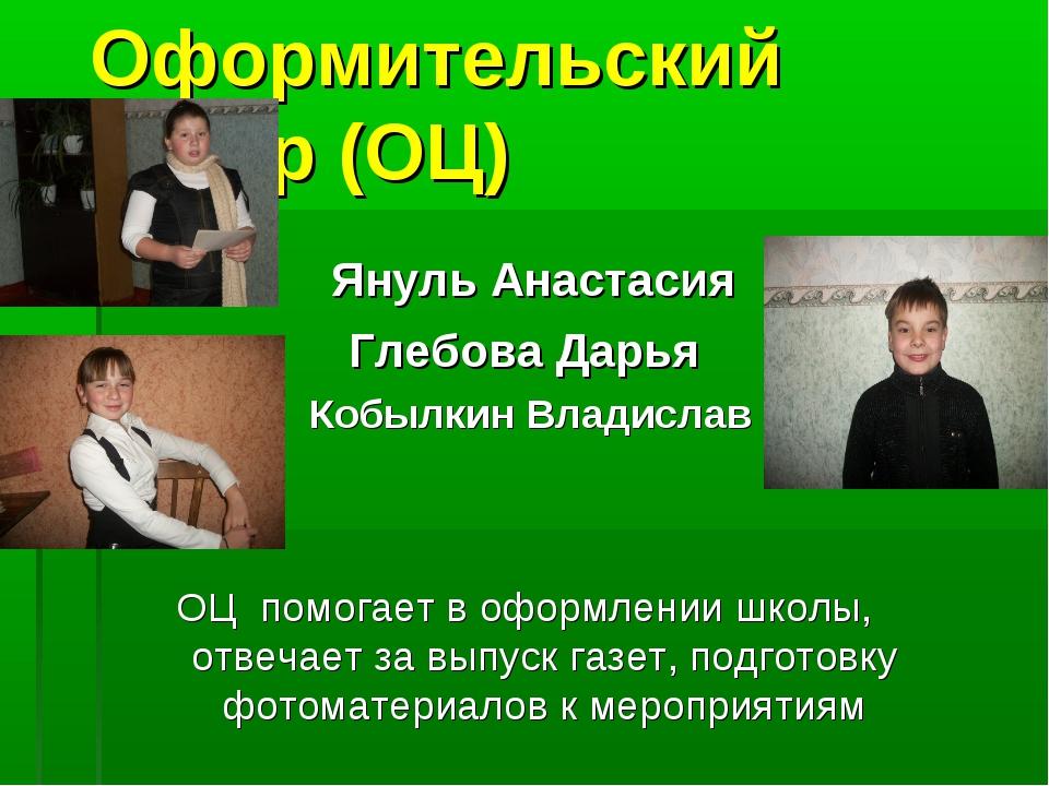 Оформительский центр (ОЦ) Януль Анастасия Глебова Дарья Кобылкин Владислав ОЦ...