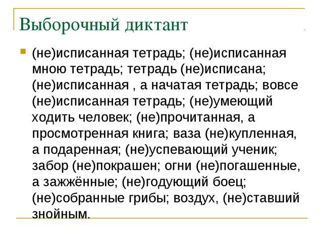 Выборочный диктант (не)исписанная тетрадь; (не)исписанная мною тетрадь; тетра...