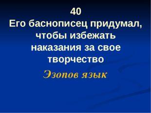 10 Уж сколько раз твердили миру, Что лесть гнусна, вредна; но только всё не в