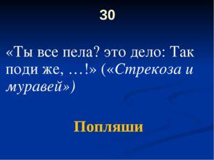 50  И правы, — сам себя вини: что ты посеял — то и ...(«Волк и кот») Жни