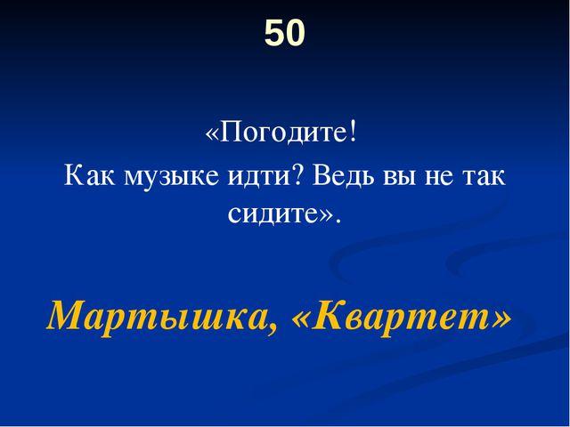 20 «Невежда так же в ослепленье Бранит науку и ученье И все ученые труды, Не...