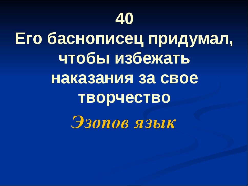 10 Уж сколько раз твердили миру, Что лесть гнусна, вредна; но только всё не в...
