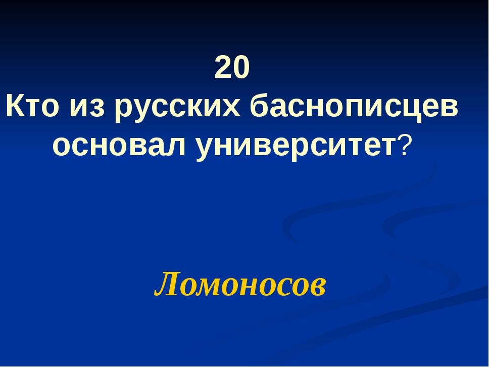 40 Кому и где поставили этот памятник? Ломоносову в Москве