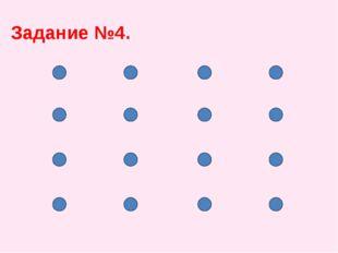 Задание №4.