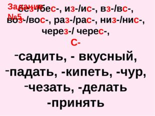 без-/бес-, из-/ис-, вз-/вс-, воз-/вос-, раз-/рас-, низ-/нис-, через-/ черес-,