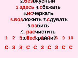 1.встрепнуться 2.безвкусный 3.здесь 4.сбежать 5.исчеркать 6.возложить 7.сдува