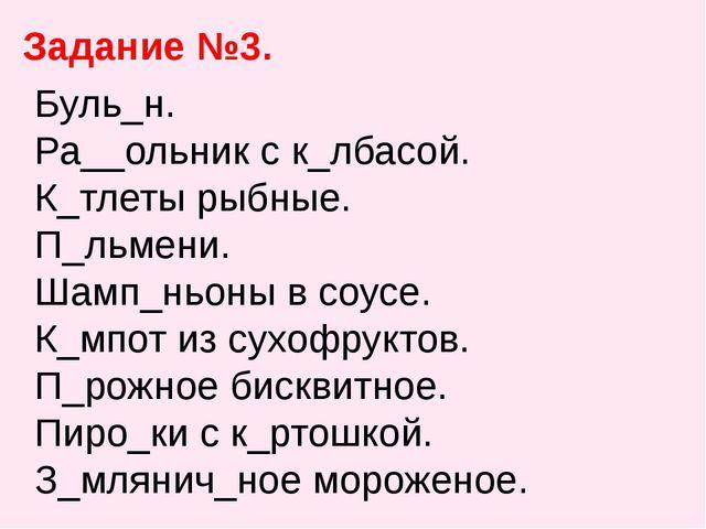 Задание №3. Буль_н. Ра__ольник с к_лбасой. К_тлеты рыбные. П_льмени. Шамп_ньо...