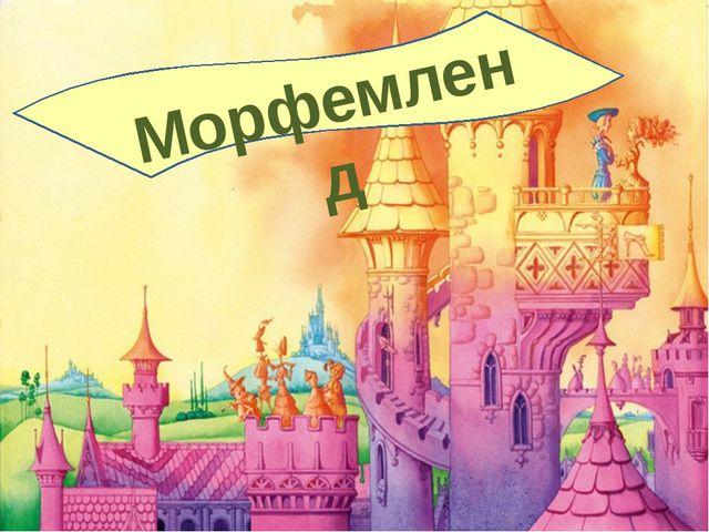 Морфемленд
