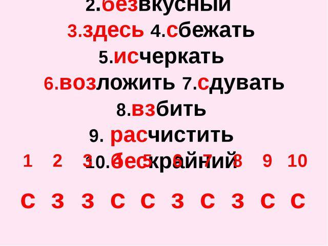 1.встрепнуться 2.безвкусный 3.здесь 4.сбежать 5.исчеркать 6.возложить 7.сдува...